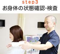 3.お身体の状態確認・検査